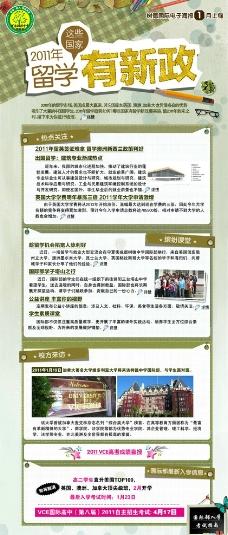 留学电子海报图片