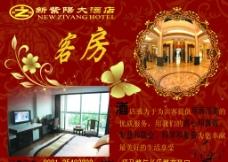 酒店宣传海报图片