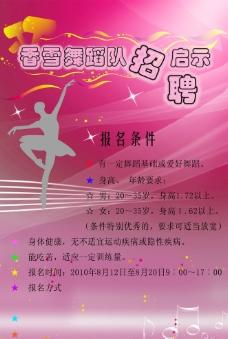 舞蹈招聘海报图片