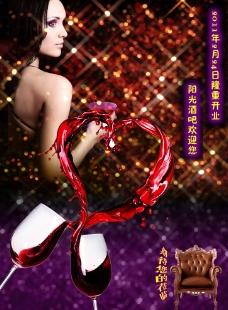 美女酒吧海报图片