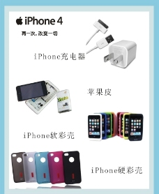 iphone4配件图片