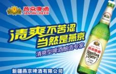 燕京啤酒清爽不苦涩图片