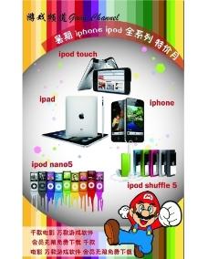 苹果手机MP3图片