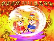2011兔年吉祥图片
