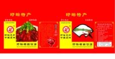 龙虾盒图片