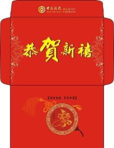 中国银行兔年红包设计图片