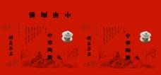 中华陶艺图片