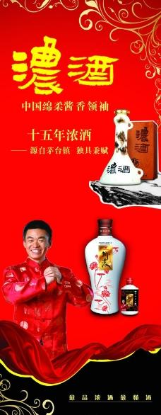 酒瓶 王宝强图片