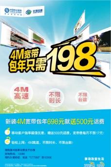 中國移動4M寬帶掛簾圖片