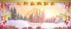 迎新春摄影展图片