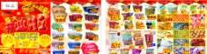超市开业DM单图片