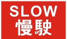 SLOW 慢驶图片