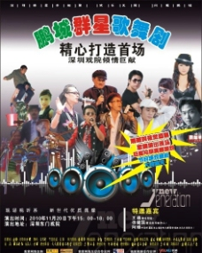 演唱会海报图片