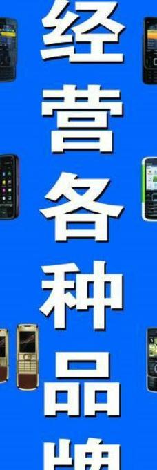 品牌手机图片