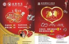 金象嘉迪尔2011情人节彩页图片