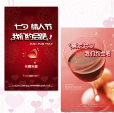 2套七夕情人节海报 (右边合层)