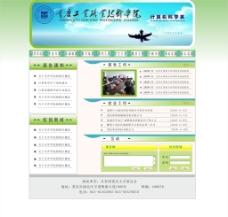 学校网页设计图片