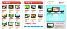 电子产品列表单图片