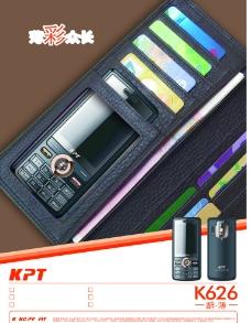 KPT K626海报图片