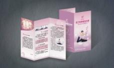 瑜伽三折页图片