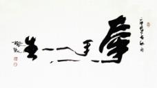牵手一生【李振凯书法】图片