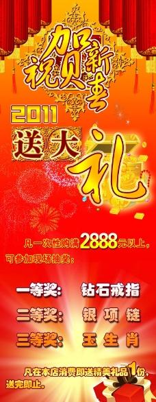 新春喜庆类素材图片