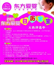 东方爱婴日历宝宝图片