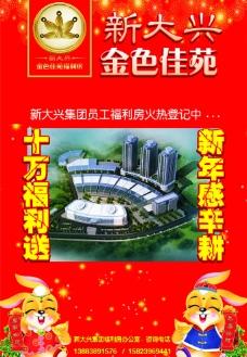 金色佳苑 喜庆宣传海报图片