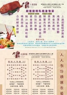 侬川沪乳猪宴 宣传单图片