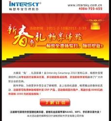 新春有礼邮件广告edm设计图片