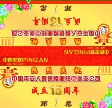 中国平安桌牌图片
