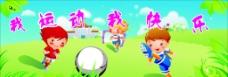 幼儿园 运动图片