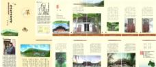 寺院规划画册图片