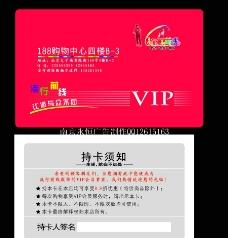 VIP消费卡图片