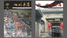 四川晋商杂志封面图片
