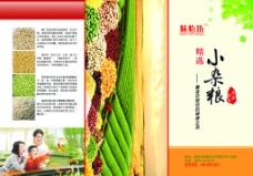 小杂粮折页图片