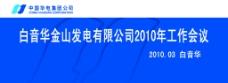 中国华电集团样板图片
