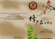 蜂产品与养生的封面图片