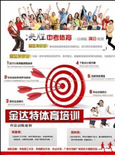 中考体育培训宣传单
