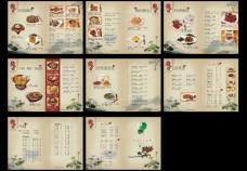 菜谱 菜单设计图片