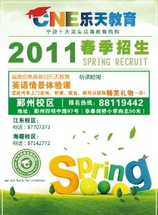 2011少儿英语春季班课程图片