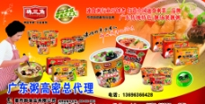 广东粥图片