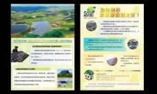 太阳能宣传单图片