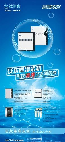 净水机x展架图片图片