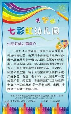 七彩虹幼儿园海报图片