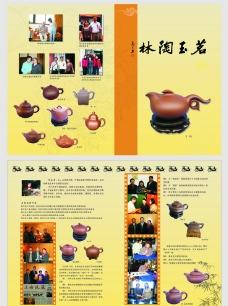 茶艺宣传单图片