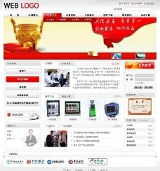 网站模板 大气 企业模板 集团 保险图片