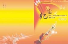 五四节日节目单图片
