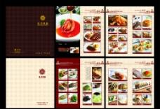 高档酒店菜谱图片