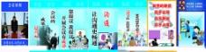 公司会议宣传文化墙图片